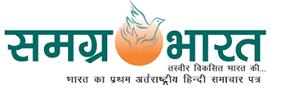 Samagra Bharat