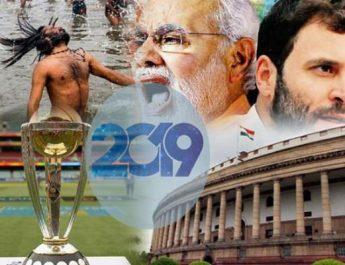 साथ- साथ मजा लीजिए इस बार आईपीएल किक्रेट और लोकसभा चुनाव  का/